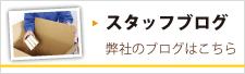 高知ライフパートナーズスタッフブログ