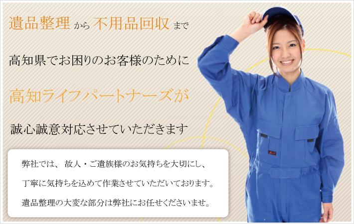 遺品整理から不用品回収まで高知県でお困りのお客様のためにj高知ライフパートナーズが誠心誠意対応させていただきます
