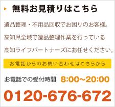 無料お見積りはこちら。遺品整理・不用品回収ででお困りのお客様。高知県全域で遺品整理を行っている高知ライフパートナーズにお任せください。